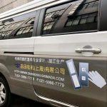 """上海工場の社用車には、会社名だけでなく、製品のイラストも入れています。これなら""""エレベータ―ボタンや到着灯を作っている会社""""と一目でわかっていただけるでしょうか♪ 2018年12月"""
